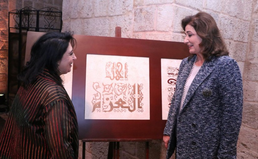 Mrs May Mikati Inaugurates House of Culture At Azem Center