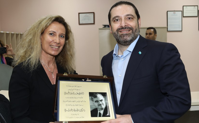Pr Minister Saad Hariri Inaugurates a Clinic for Hariri Foundation at  Aramoun