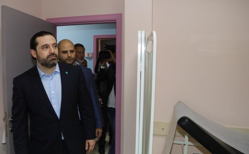 Pr Minister Saad Hariri Inaugurates a Clinic for Hariri Foundation at  Aramoun