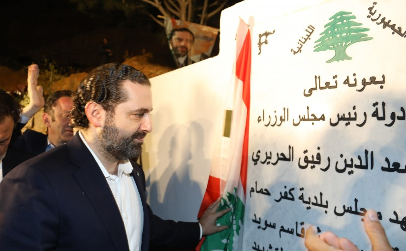 Pr Minister Saad Hariri Visits Kefarhamem
