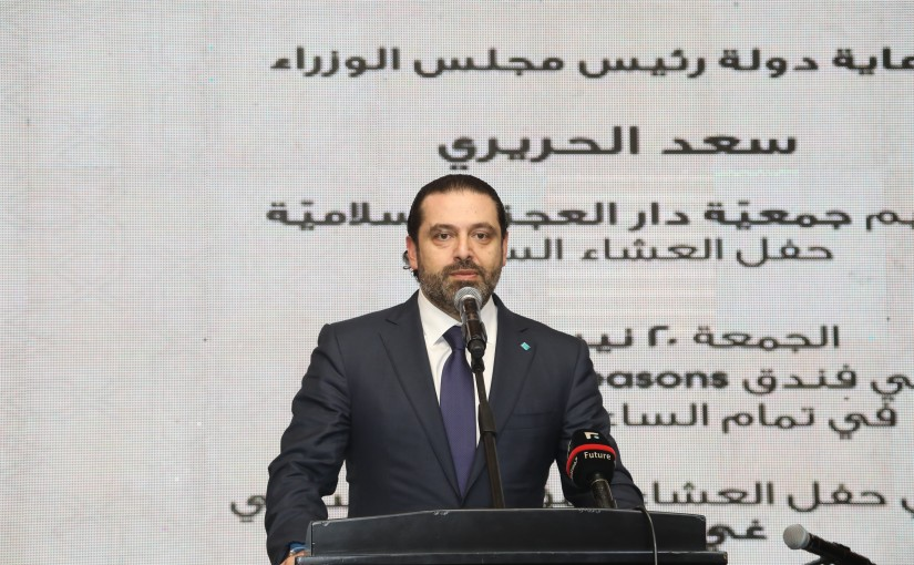 Diner Hosted By Islamic of Elder House in Honors of Pr Minister Saad Hariri