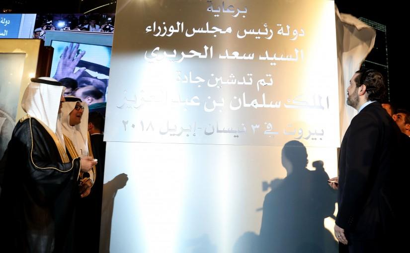 Pr Minister Saad Hariri Inaugurates King Selman Ben Abdel Aziz Avenue