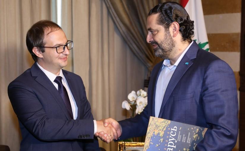 Pr Minister Saad Hariri meets a Delegation from Belarus