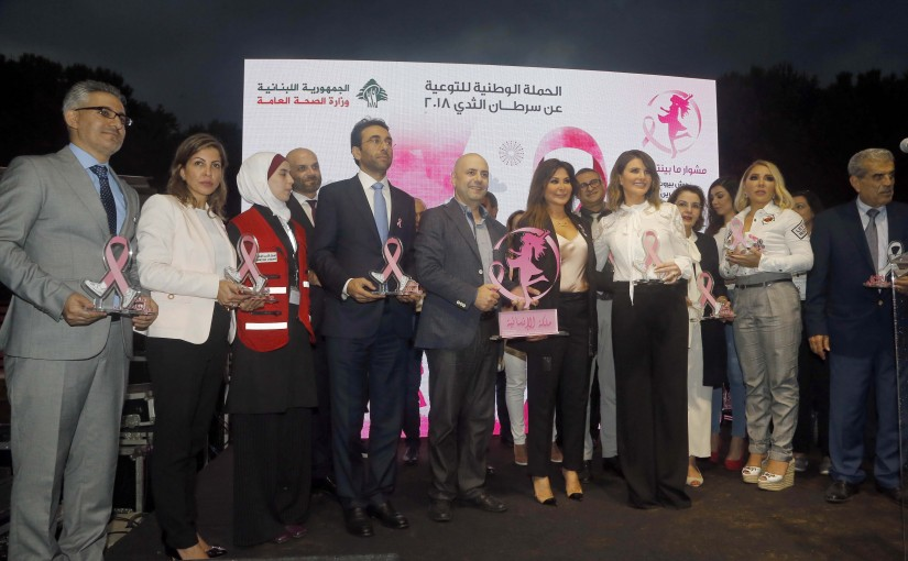 Minister Ghassan Hassbani Inaugurated the Brest Cancer National Campaign