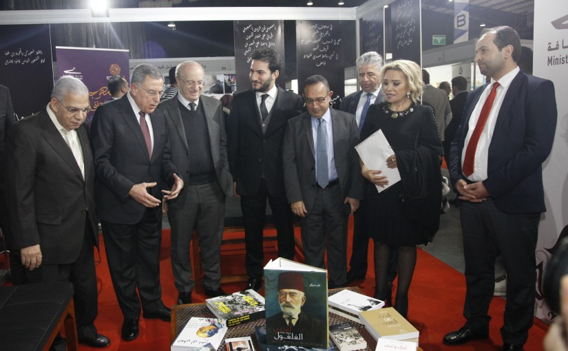Former Pr Minister Fouad Siniora Inaugurates the Arab Book Fair