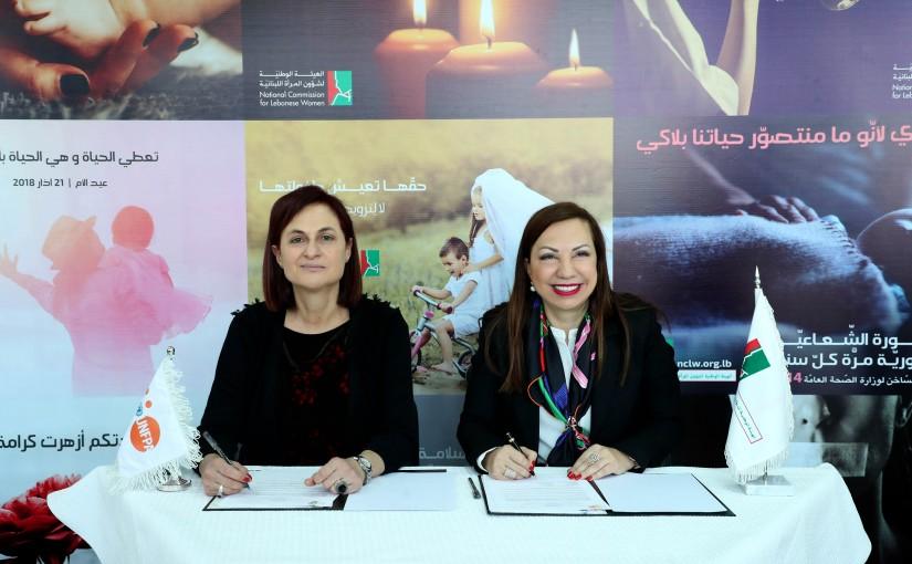 UNFPA & NCLW AWP Signature.