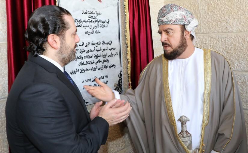 Pr Minister Saad Hariri Inaugurates Oman Embassy
