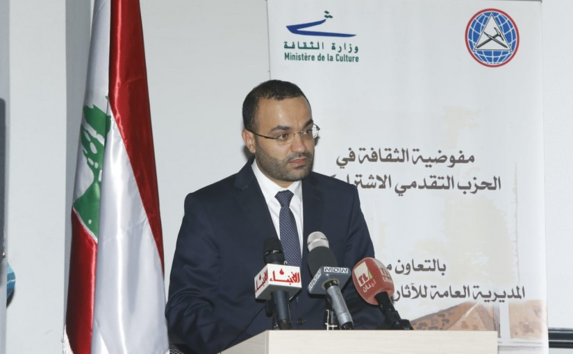 Minister Mouhamad Daoud Daoud Attends a Conference at the Lebanese National Library