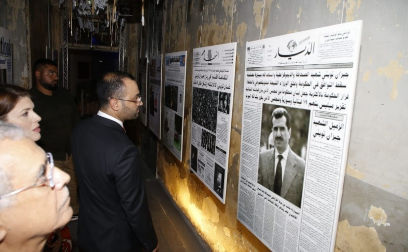 Minister Mouhamad Daoud Daoud Visits al Annahar Fair