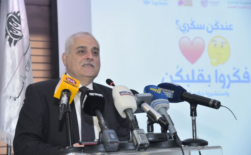 Minister Jamil Jabak Attends a Conference at the Ministry of Health