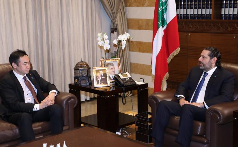 Pr Minister Saad Hariri meets  Japanese Delegation