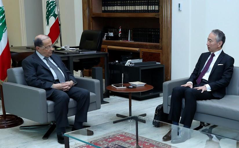 President Michel Aoun meets Ambassador Takeshi Okubo.