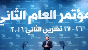 Pr Minister Designated Saad Hariri Inaugurates Future Party Conference 9